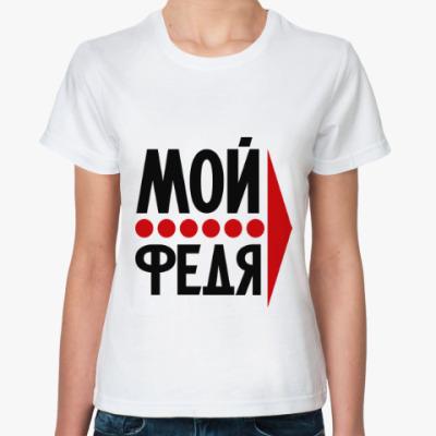 Классическая футболка Мой Федя
