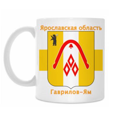 Кружка г. Гаврилов-Ям