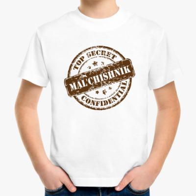 Детская футболка Мальчишник