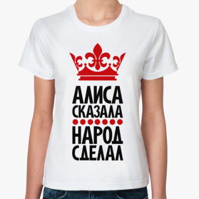 Классическая футболка Алиса сказала, народ сделал