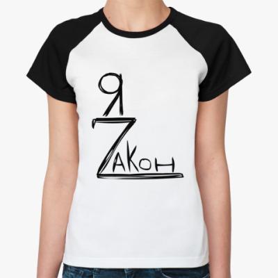 Женская футболка реглан Я Zакон