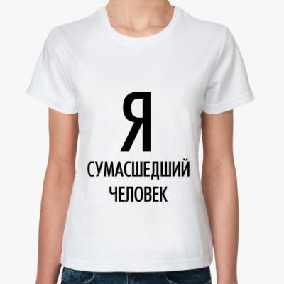 Классическая футболка Я сумасшедщий человек