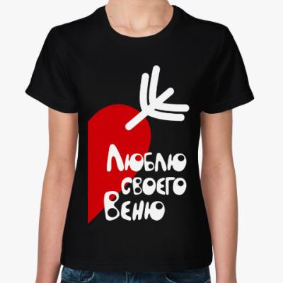 Женская футболка Люблю своего Веню