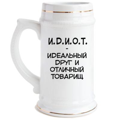 Пивная кружка И.Д.И.О.Т.