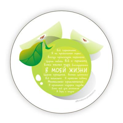 Костер (подставка под кружку) Яблоко-Аффирмации В моей жизни