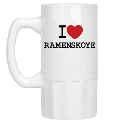 Пивная кружка I Love Ramenskoye