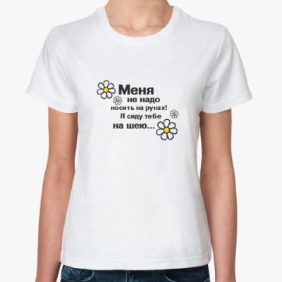 Классическая футболка  НОСИТЬ НА РУКАХ