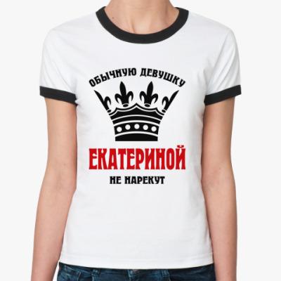 Женская футболка Ringer-T Царские имена (Екатерина)