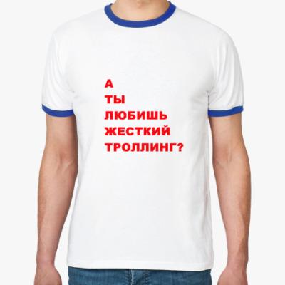 Футболка Ringer-T Жесткий троллинг