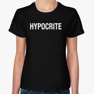Женская футболка Hypocrite