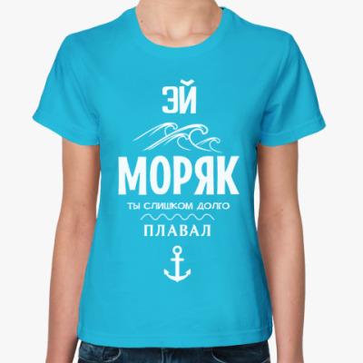 Женская футболка Эй моряк!