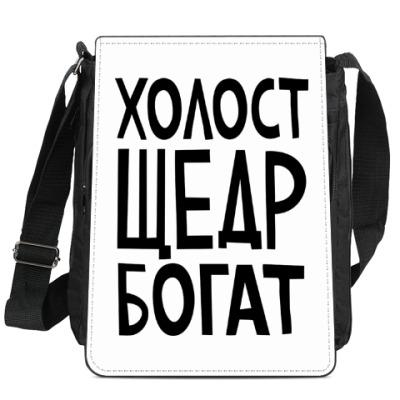 Сумка-планшет Холост