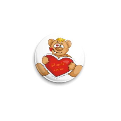 Значок 25мм Медведь и сердце