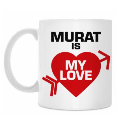 Кружка Мурат - моя любовь