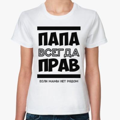 Классическая футболка Папа всегда Прав!