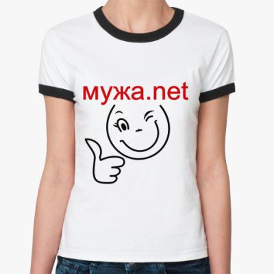 Женская футболка Ringer-T Мужа.net