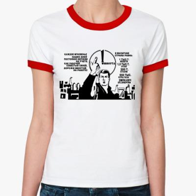 Женская футболка Ringer-T Минута