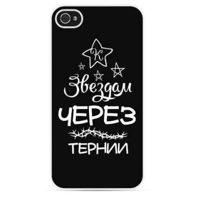 Чехол для iPhone Через тернии к Звездам!