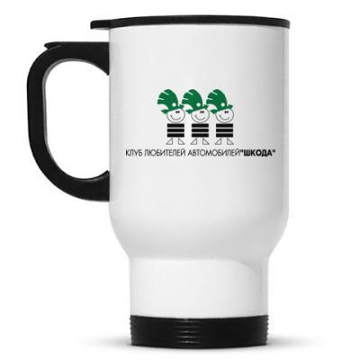 Кружка-термос Кружка-термос Skoda-Club