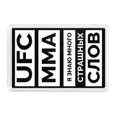 Магнит UFC и MMA