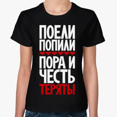 Женская футболка Поели, попили