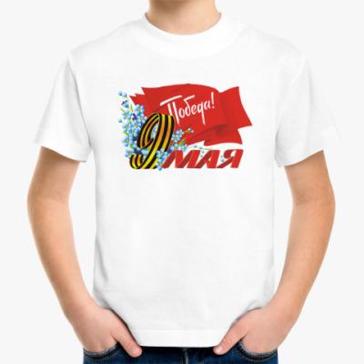 Детская футболка День победы 9 мая