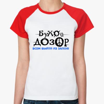 Женская футболка реглан Бухой дозор