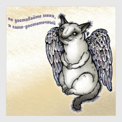 Постер Самодостаточный кот