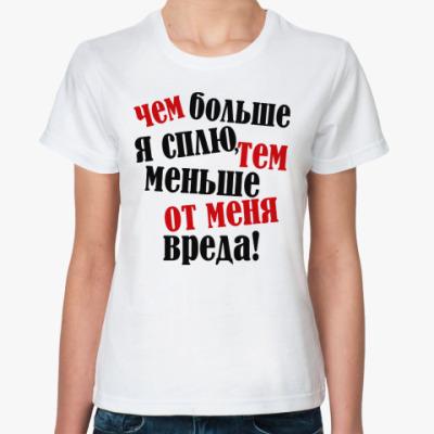 Классическая футболка Чем больше я сплю...