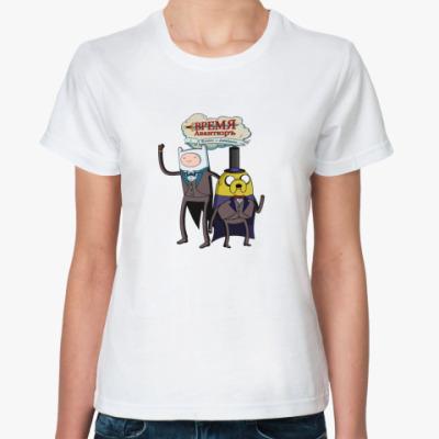 Классическая футболка Время Авантюръ