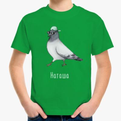 Детская футболка Наташа голубь