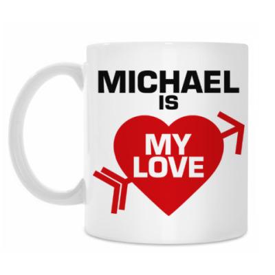 Кружка Михаил - моя любовь