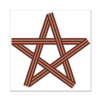 Наклейка (стикер) День победы Георгиевская лента звезда