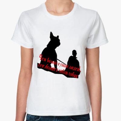 Классическая футболка любовь к собакам