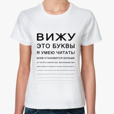 """Классическая футболка  """"Вижу. Это буквы."""""""