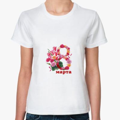 Классическая футболка С 8 марта