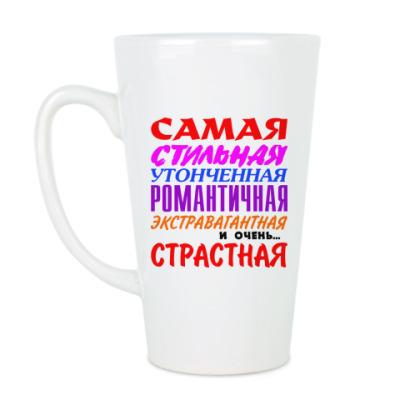 Чашка Латте 'Самая страстная'