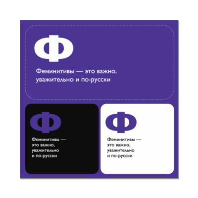 Наклейка (стикер) Фиолетовые феминитивы