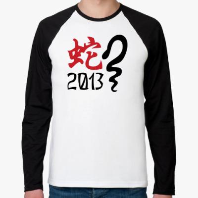 Футболка реглан с длинным рукавом Новогодний принт Змея-2013 год