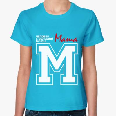 Женская футболка Маша - человек с большой буквы