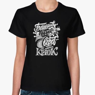 Женская футболка Бешеная собака