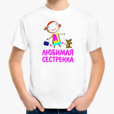 Детская футболка Любимая сестренка