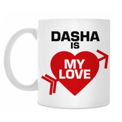 Кружка Даша - моя любовь
