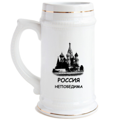Пивная кружка Россия непобедима