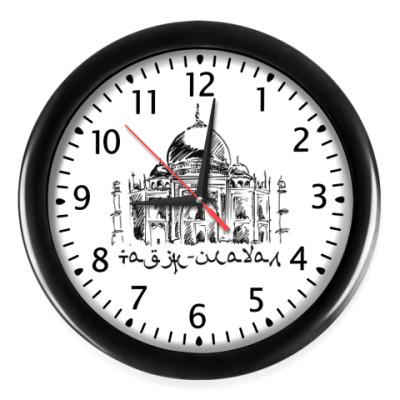 Настенные часы Тадж-Махал. Индия.