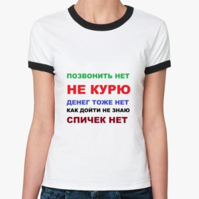 Женская футболка Ringer-T не курю