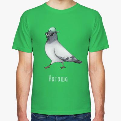 Футболка Наташа голубь
