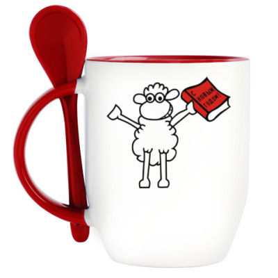 Кружка с ложкой Овца - С новым годом !