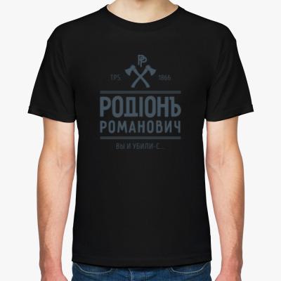 Футболка Раскольников