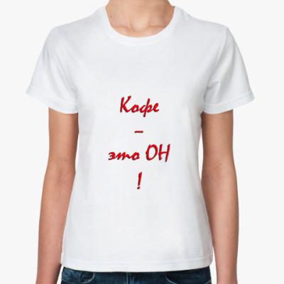 """Классическая футболка   """"Кофе - ОН"""""""